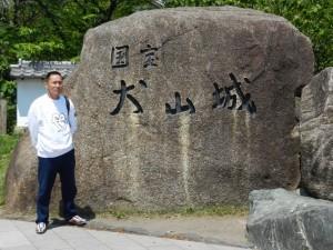 inuyamajyou